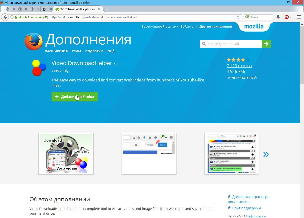 download-helper-dlya-skchaivaniya-muzyki-v-odnoklassnikah