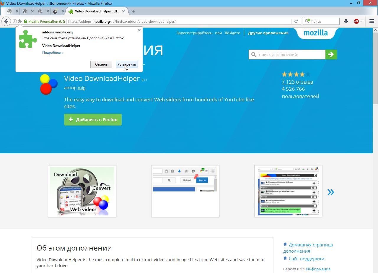 download-helper-ustanovit