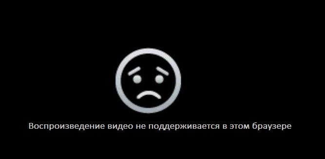 ne-rabotaet-video-v-odnoklassnikah-v-opere