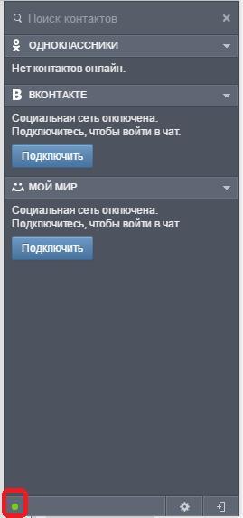 pokazat-kontakty-oflajn