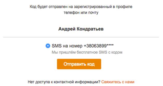 Отправляем код на мобильный телефон
