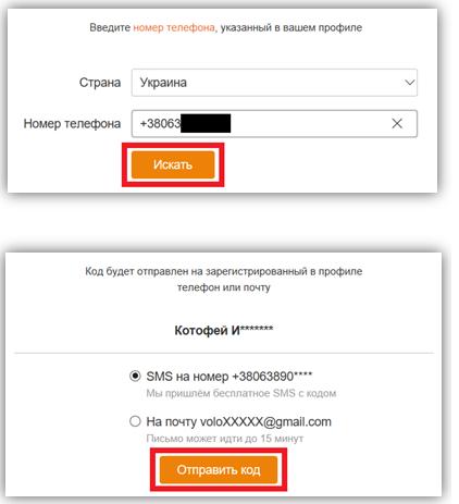Восстанавливаем страницу при помощи СМС