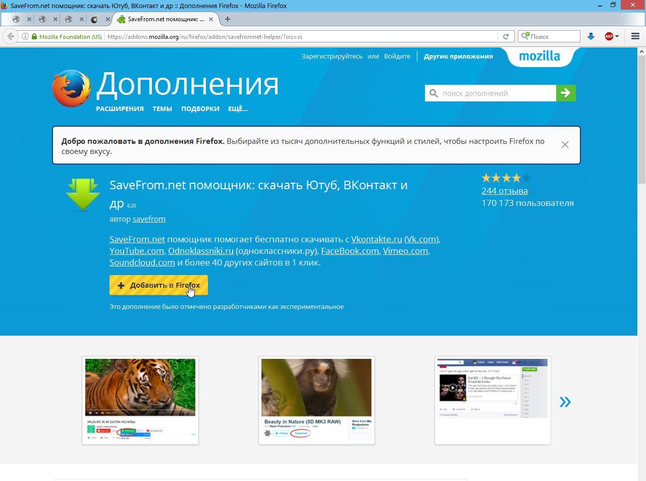 savefrom-net-dlya-skachivaniya-muzyki-s-odnoklassnikov