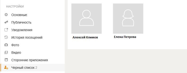 spisok-blokirovki-v-odnoklassnikah