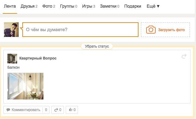 ubrat-status