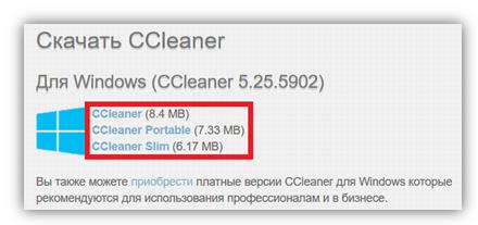 Качаем программу CCleaner