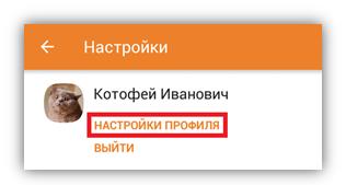 Клацаем на кнопку Настройки профиля