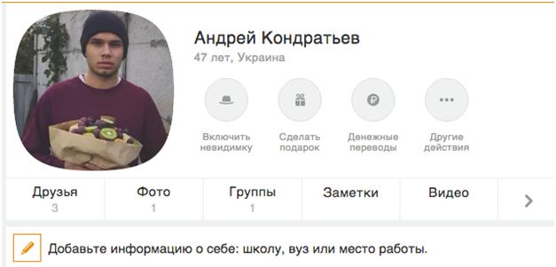 Клацаем на свою аватарку