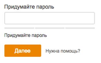 Придумываем пароль для ОК