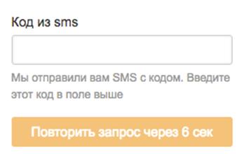 Вводим код из смс