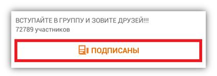 Жмем на кнопку Подписаны