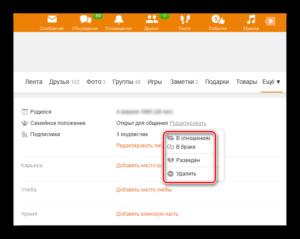 Семейный статус на сайте Одноклассники