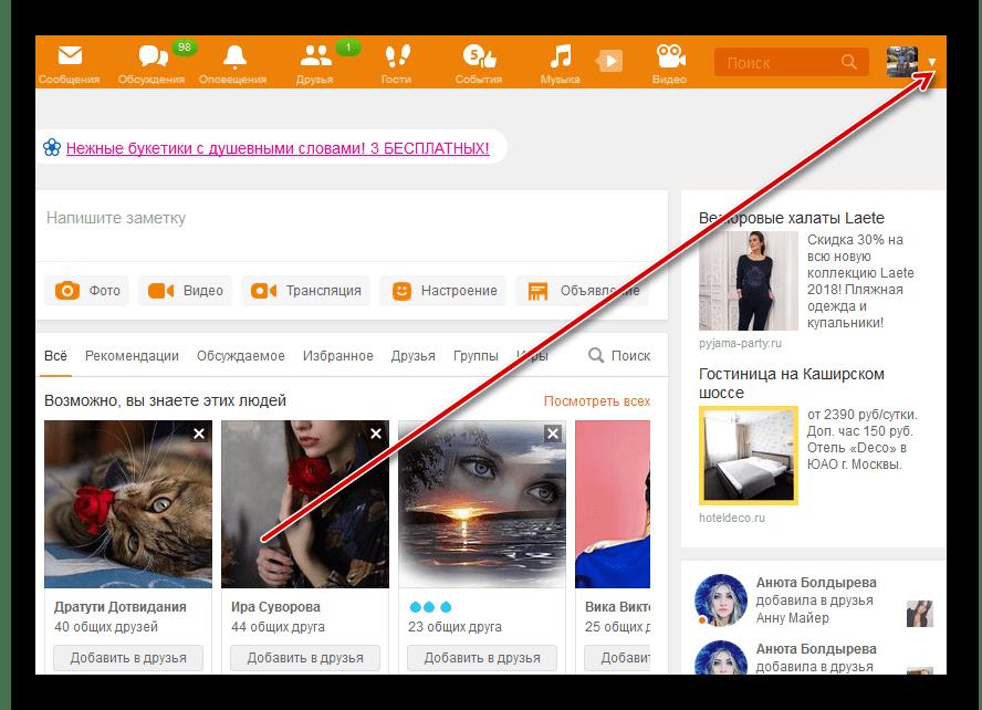 Меню профиля на сайте Одноклассники