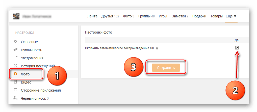 Настройки фото на сайте Одноклассники
