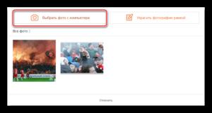 Выбрать фото с компьютера на сайте Одноклассники